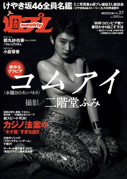 週プレ7月2日号No.27(2018年6月18日発売)