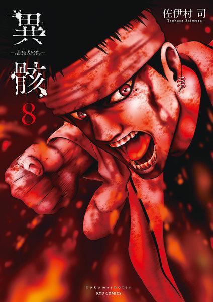 異骸-THE PLAY DEAD/ALIVE-8巻
