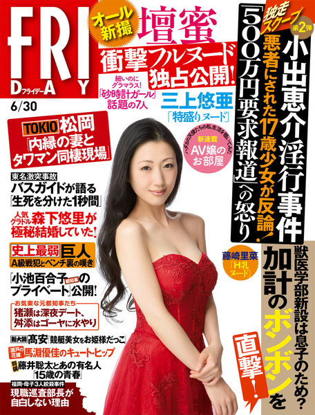 FRIDAY 2017年6月30日号(6月16日発売)
