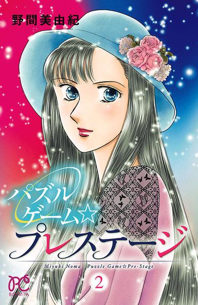 パズルゲーム☆プレステージ 2巻