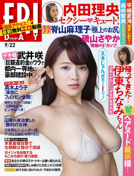 FRIDAY 2017年9月22日号(9月8日発売)