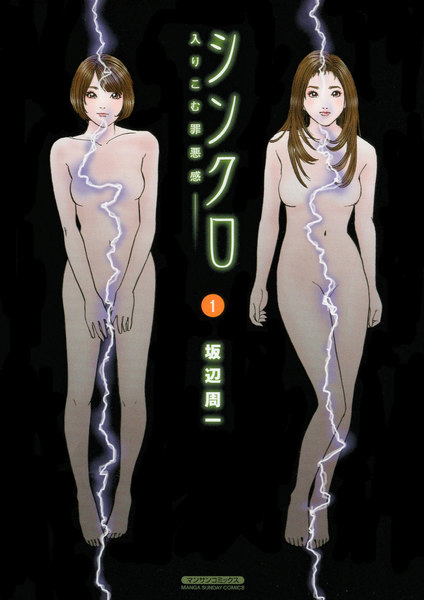 シンクロ(1)~入りこむ罪悪感~