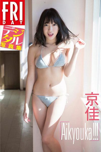 京佳「Aikyouka!!!」FRIDAYデジタル写真集