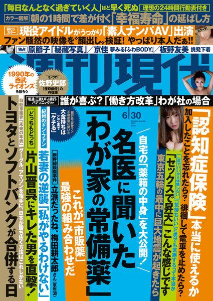 週刊現代 2018年6月30日号(6月18日発売)