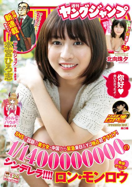 ヤングジャンプ 2018 No.29(6月21日発売)