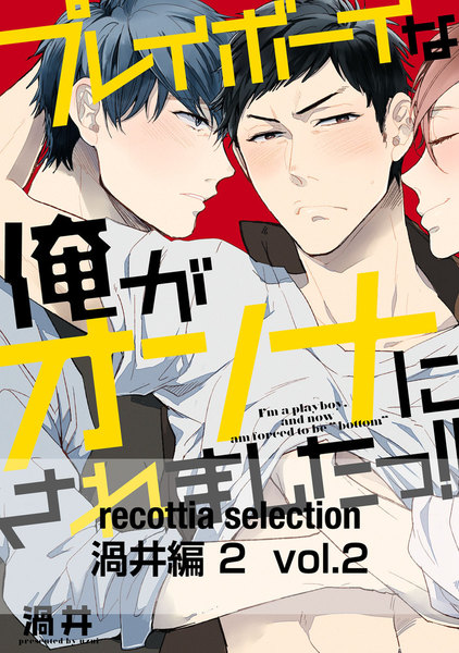 recottia selection 渦井編2 vol.2 - 漫画