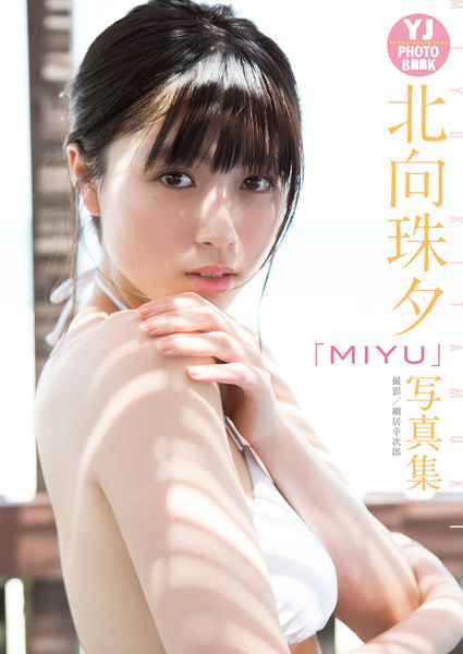 北向珠夕 写真集「MIYU」デジタル限定YJ PHOTO BOOK