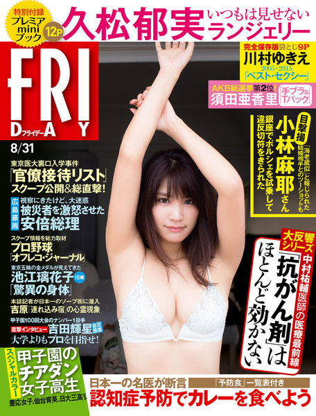 FRIDAY 2018年8月31日号(8月17日発売)