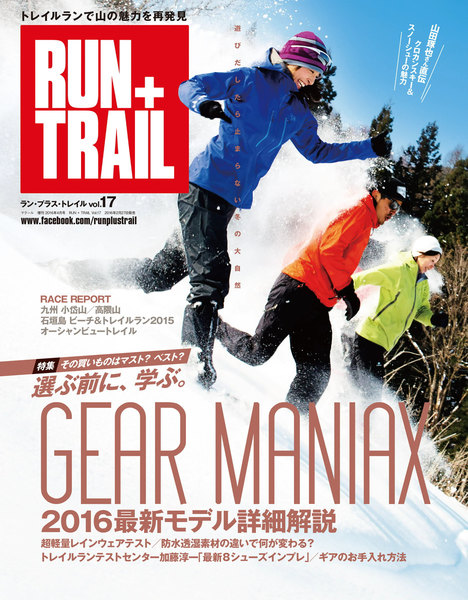 RUN + TRAIL Vol.17