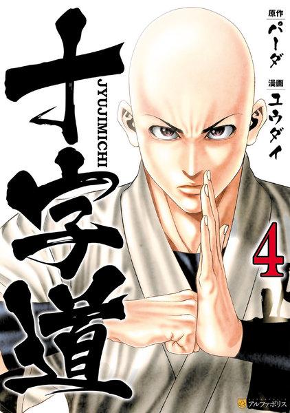 十字道(じゅうじみち)4巻