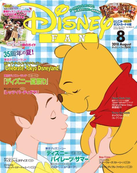 ディズニーファン2018年8月号|東京ディズニーリゾートで7月10日から始まる夏のイベントや新しいショーを徹底紹介。グッズ、メニュー、エンターテイメントの見どころをあますところなくお届けします。また、6月7日から始まった「ディズニー七夕デイズ」と「ドナルドのハッピーバースデー・トゥ・ミー!」も、いち早くレポート! 現地取材レポートでお届けする「香港ディズニーランド・リゾート」、「ディズニー・クルーズライン」の特集もお楽しみに。