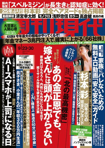 週刊現代 2017年9月23日・30日号(9月11日発売)