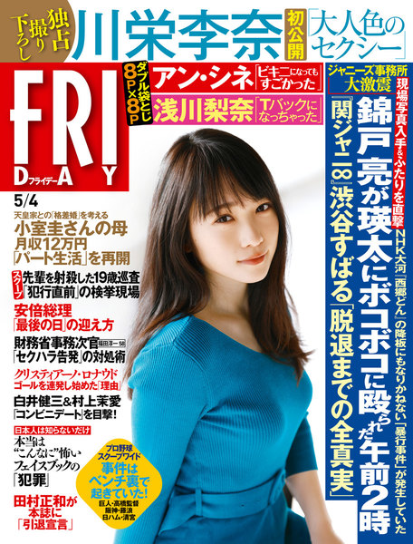 FRIDAY 2018年5月4日号(4月20日発売)