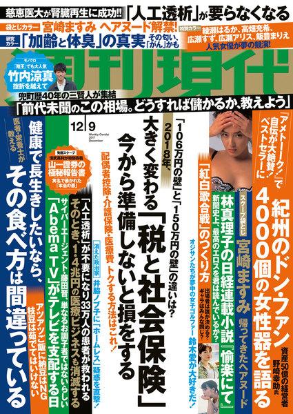 週刊現代 2017年12月9日号(11月27日発売)
