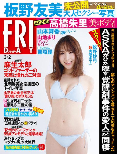 FRIDAY 2018年3月2日号(2月16日発売)