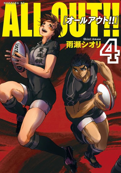 ALL OUT!! 4巻 - 漫画