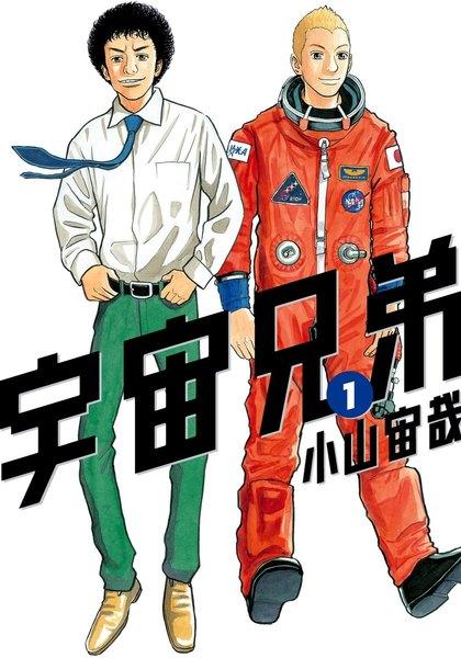 【電子書籍版】宇宙兄弟はコチラ