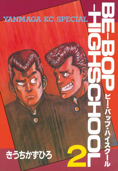 BE-BOP-HIGHSCHOOL 2巻 - 漫画