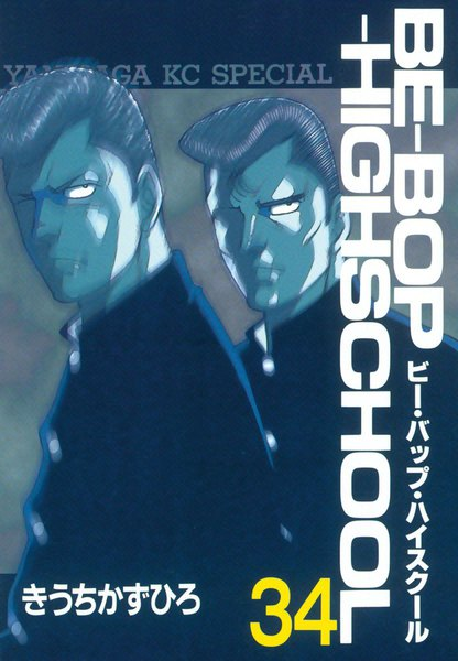 BE-BOP-HIGHSCHOOL 34巻 - 漫画