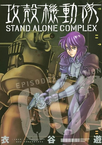 攻殻機動隊 STAND ALONE COMPLEX EPISODE2:TESTATION - 漫画