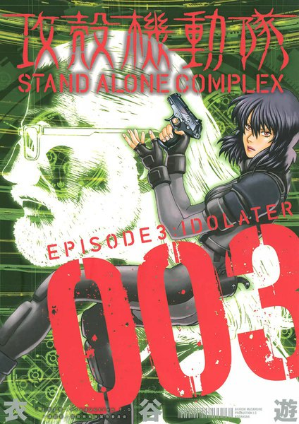 攻殻機動隊 STAND ALONE COMPLEX EPISODE3:IDOLATER - 漫画