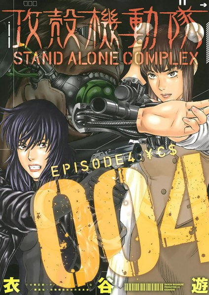 攻殻機動隊 STAND ALONE COMPLEX EPISODE4:¥E$ - 漫画