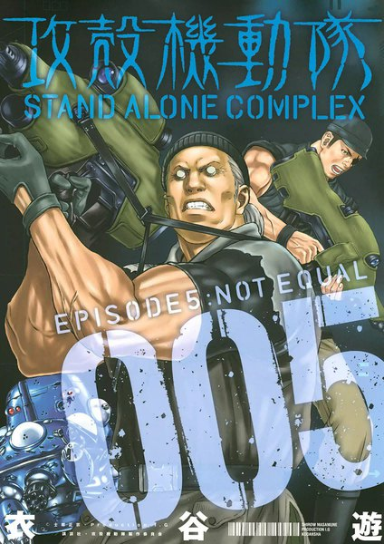 攻殻機動隊 STAND ALONE COMPLEX EPISODE5:NOT EQUAL - 漫画