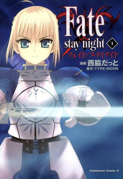 Fate/stay night(フェイト/ステイナイト) 1巻 - 漫画