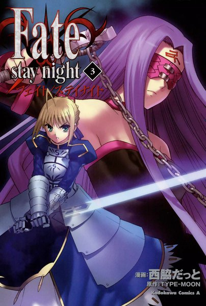 Fate/stay night(フェイト/ステイナイト) 3巻 - 漫画