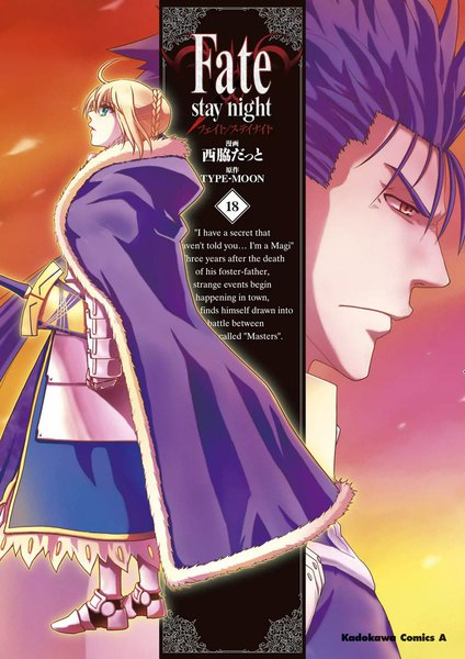 Fate/stay night(フェイト/ステイナイト) 18巻 - 漫画