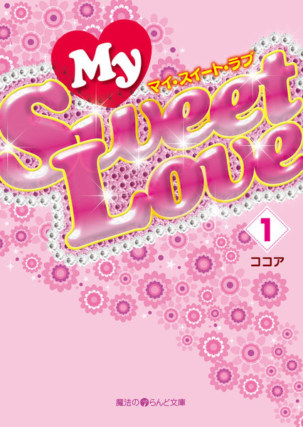My Sweet Love1巻