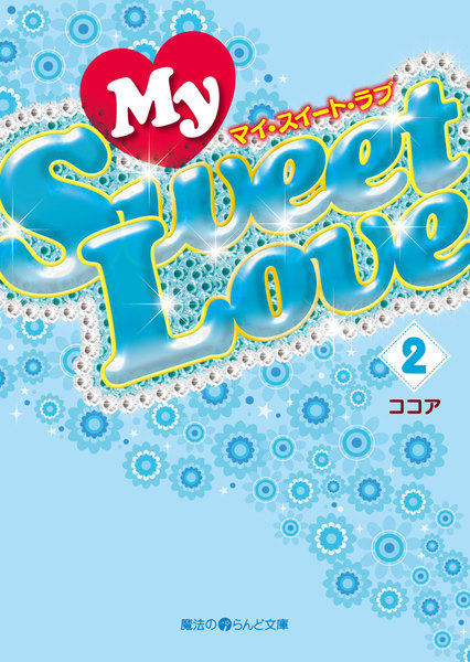 My Sweet Love2巻