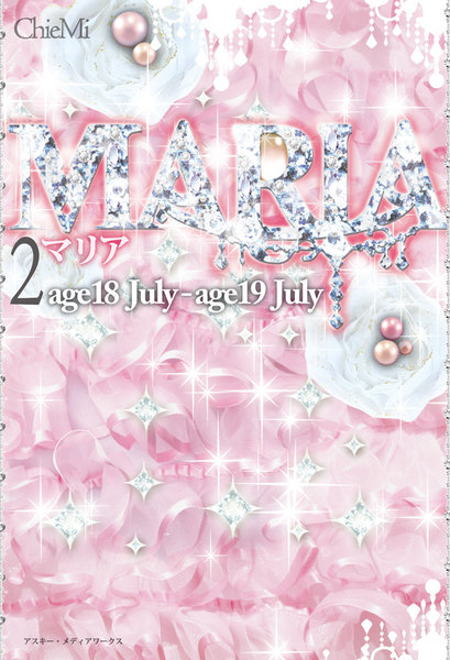 MARIA(2) age18 July~age19 July