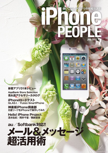 iPhonePEOPLE 2012年7月号