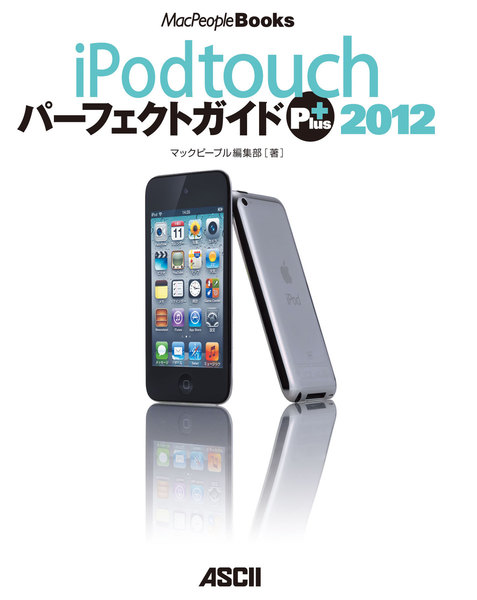 iPod touch パーフェクトガイド Plus 2012
