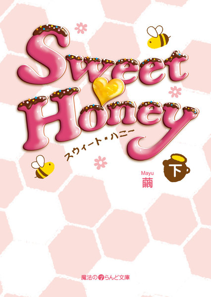 Sweet Honey[下]