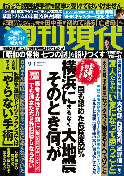 週刊現代 2018年9月1日号(8月17日発売)