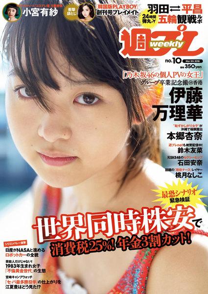 週プレ3月5日号No.10(2018年2月19日発売)