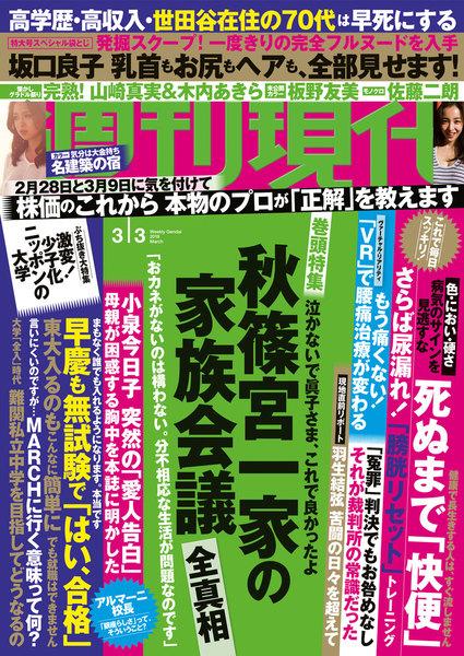 週刊現代 2018年3月3日号(2月16日発売)