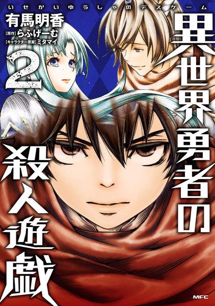 異世界勇者の殺人遊戯 2巻