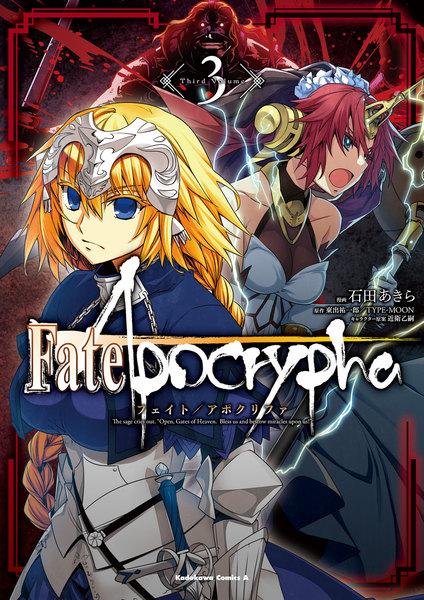 Fate/Apocrypha(フェイト/アポクリファ)3巻