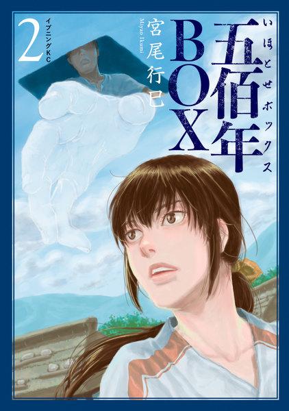五佰年BOX 2巻