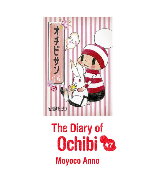 The Diary of Ochibi vol.7 - 漫画