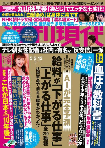 週刊現代 2018年5月5日・12日号(4月23日発売)