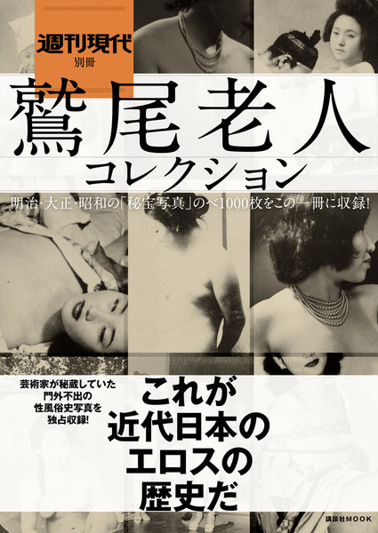 週刊現代別冊・鷲尾老人コレクション