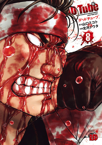 DEAD Tube〜デッドチューブ〜8巻