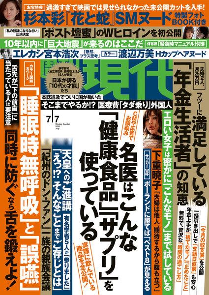 週刊現代 2018年7月7日号(6月25日発売)