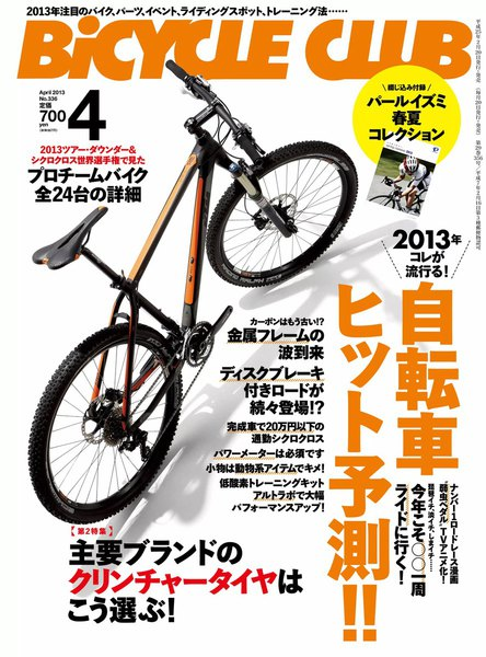 BICYCLE CLUB 2013年4月号