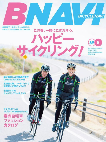 BICYCLE NAVI NO.69 2013 May スペシャル版