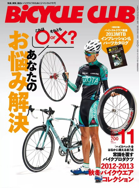 BICYCLE CLUB 2012年11月号